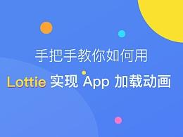 手把手教你如何用 Lottie 实现 App 加载动画