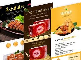淘宝电商详情页/肉粽/端午礼盒/香肠/美食特产