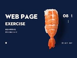 网页设计练习(二)