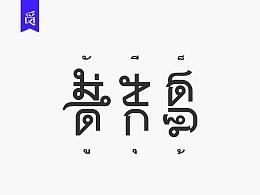 世界文字「 汉化版 」上