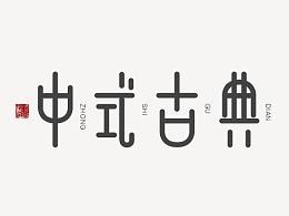 """""""中式古典""""字体设计/LOGO设计/字体设计/创意字体/"""