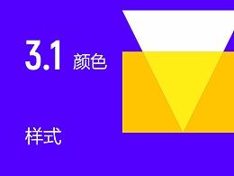 2017 Material Design中文完整版:第三章节第一节《样式:颜色》