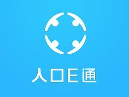 企业定制-人口e通app