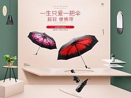 雨伞太阳伞雨具首页专题页活动页二级页面练习