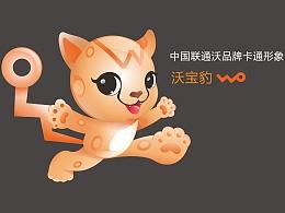 中国联通沃品牌卡通形象——沃宝豹
