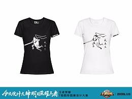 王者荣耀活动:青铜咸鱼王T恤设计