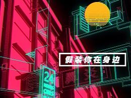 《假装你在身边》音乐MV