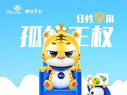 腾讯王卡品牌形象设计——萌帅