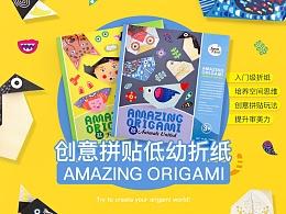 折纸 玩具 详情页