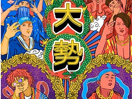 GOSH公演海报
