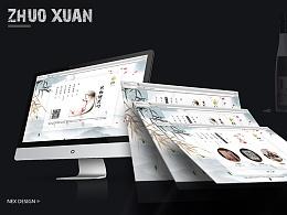 中国风与现代商业相结合的web界面设计