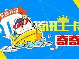 腾讯王卡设计形象奇奇