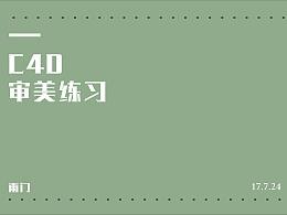 C4D审美练习——霓虹灯