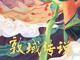 敦域传说系列-海报设计