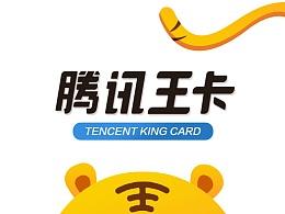 腾讯王卡品牌形象设计—KOMI