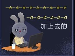 小徽兔生活工作篇
