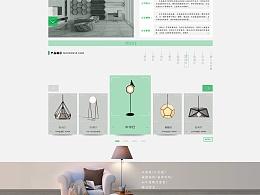灯具网页设计