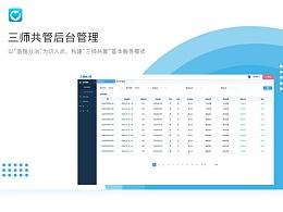商业作品-三师共管V1.0