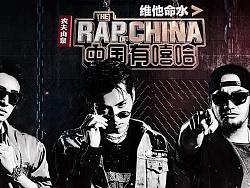 《中国有嘻哈》厉害的不止是那些rapper