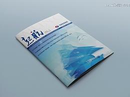 中国电建· 内刊设计(创刊号) | 海空设计出品