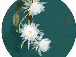 莳花。十五
