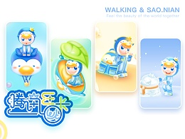 腾讯王卡——walking & sao.nian