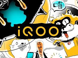 未来手机 iQOO概念设计