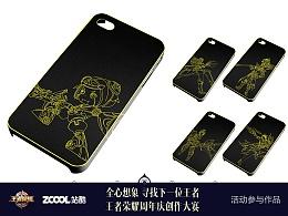 王者—手机壳设计