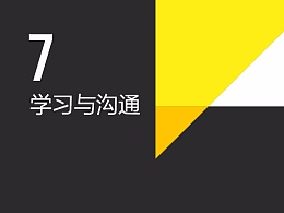 2017 Material Design完整中文版:第七章节《学习与沟通》
