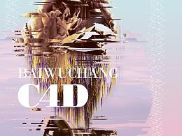 一周一练03——借用C4D创造概念艺术海报