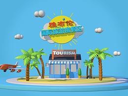 雅布伦国际旅游度假区