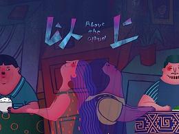 西安美术学院动画毕业设计《以上》+#青春答卷2017#