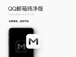 Qmail Pure Edition v1.0 for iOS | QQ邮箱纯净版