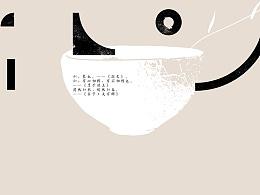八月《一字禅——汉字造境探索》