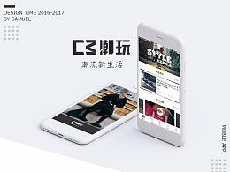 潮流电商app