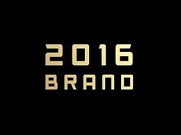 2016-品牌设计合辑