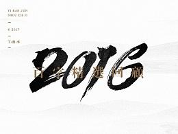 2016·依然浚·手写集