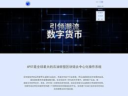 APST企业官网页面设计