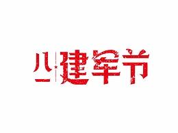 八一建军节字体设计/品牌/字体/VI/logo标志/导视/包装