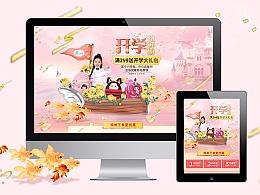 小虫家六一儿童节、开学季新生报到活动页
