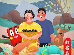 小聚寻农系列活动--青川木耳篇系列插画
