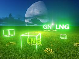 GN 国能能源 VI前期准备工作
