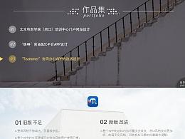作品集3——Teammer移动端设计改版