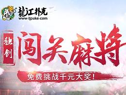 麻将游戏 自适应网页 banner字体