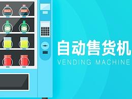自动售货机——手机淘宝主题皮肤设计大赛