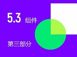 2017 Material Design完整中文版:第五章节《组件》 第三部分