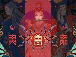 中国神话角色图鉴