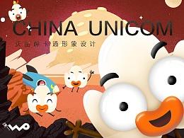 中国联通沃品牌卡通形象设计——沃沃