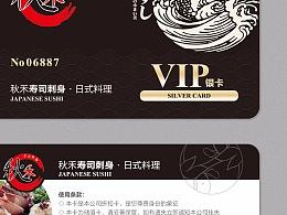 日式寿司店VIP贵宾卡设计