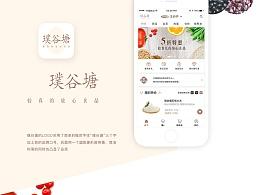 璞谷塘app首页设计大赛